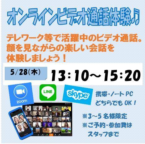 0528ビデオ通話体験