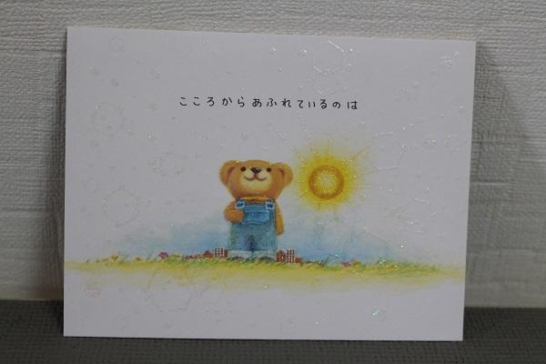 2020.05.25 心温まるプレゼント☆-3