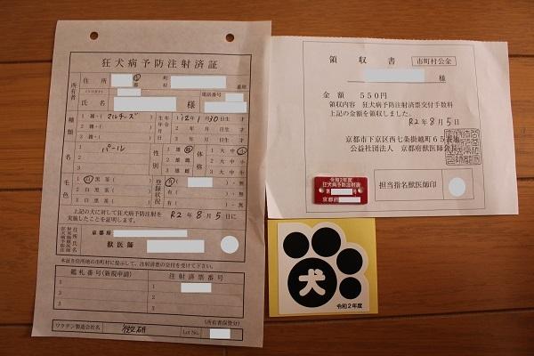 2020.08.06 狂犬病予防接種-3