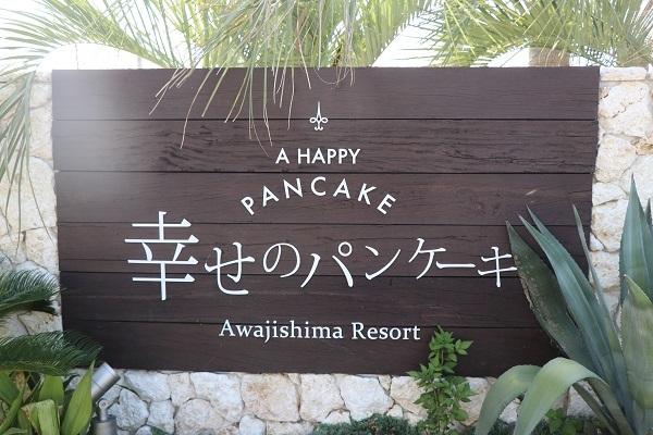 2020.09.05 夏の遠足in淡路島④ 幸せのパンケーキ-1