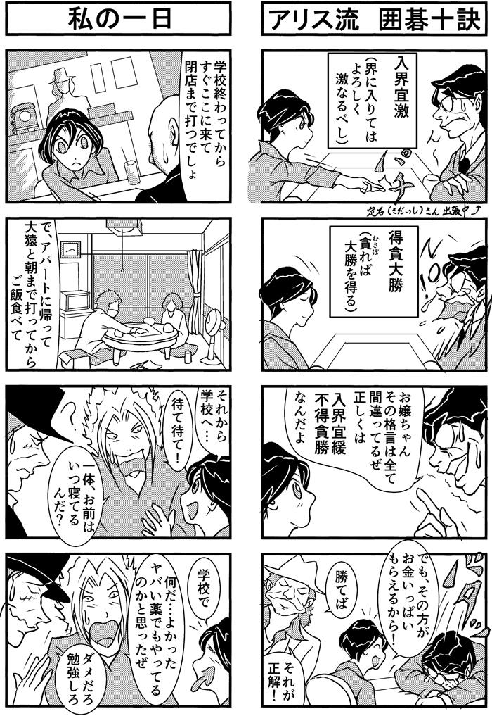 henachoko46-02.jpg