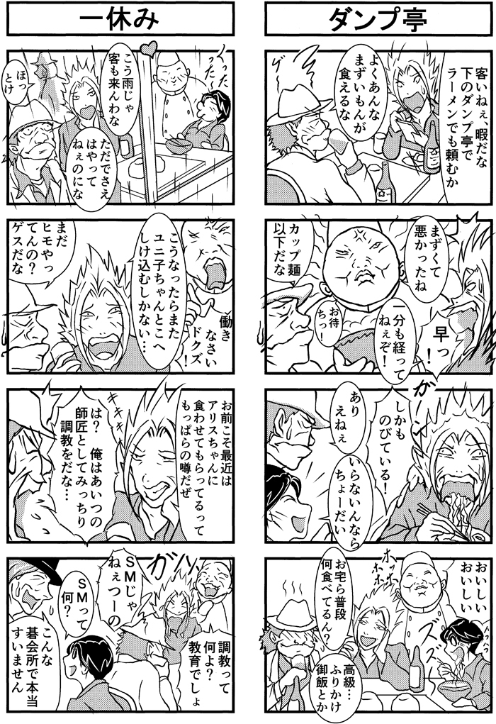 henachoko46-04.jpg