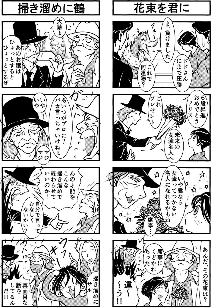 henachoko46-05.jpg