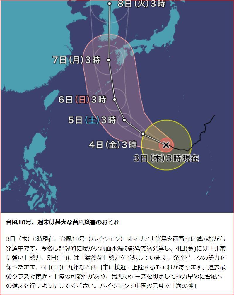 台風200903