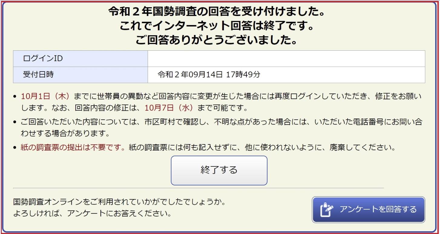 国勢調査完了200915