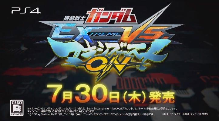 PS4 マキオン マキブオン 発売日