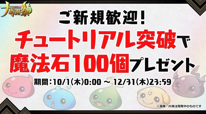 パズドラ 9/29 公式放送 速報 最新情報