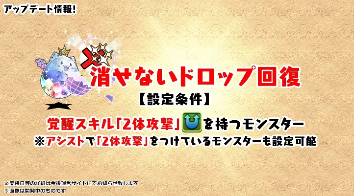 パズドラ 10/13 公式放送 速報 最新情報