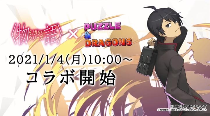 パズドラ 12/27 公式放送 速報 最新情報