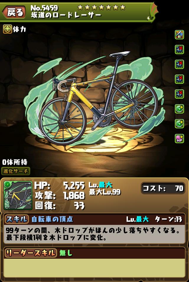 坂道武器(チャリンコ武器)