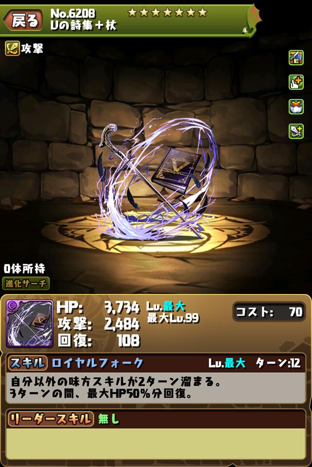 V(ブイ)武器