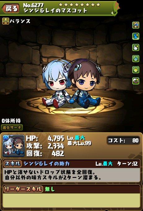 シンジ&レイ武器