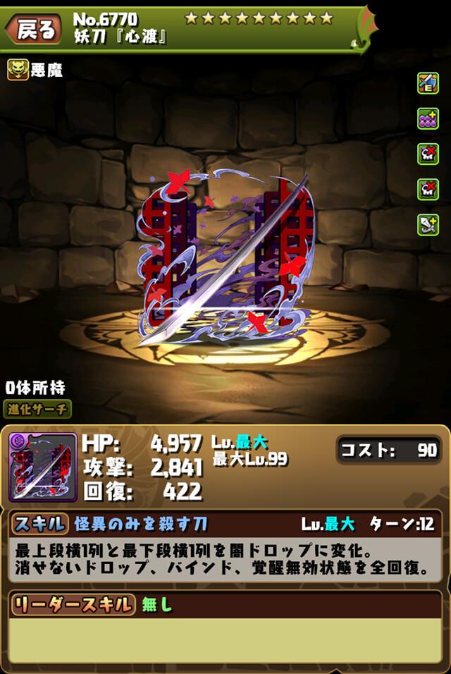 阿良々木暦武器