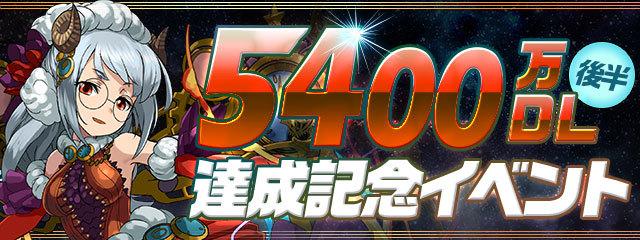 5400万DL達成記念イベント(後半)