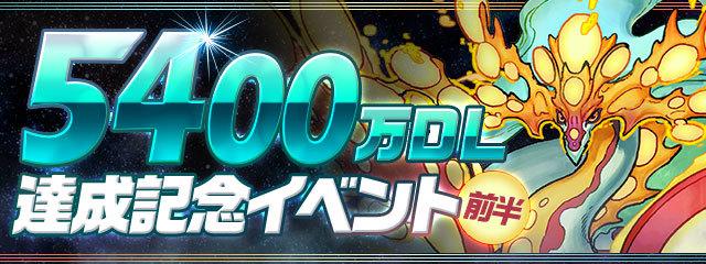 5400万イベント