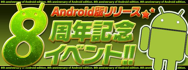 Android版リリース8周年記念イベント