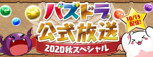 パズドラ公式放送~2020秋スペシャル~