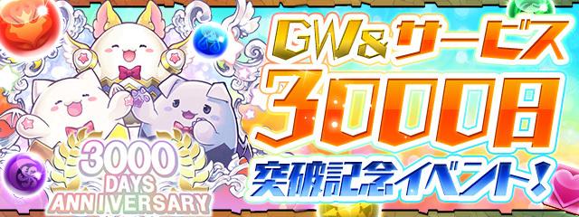 GW&サービス3000日突破記念イベント