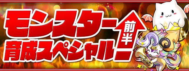 モンスター育成スペシャル(前半)