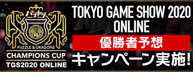 パズドラチャンピオンズカップ TOKYO GAME SHOW 2020 ONLINE