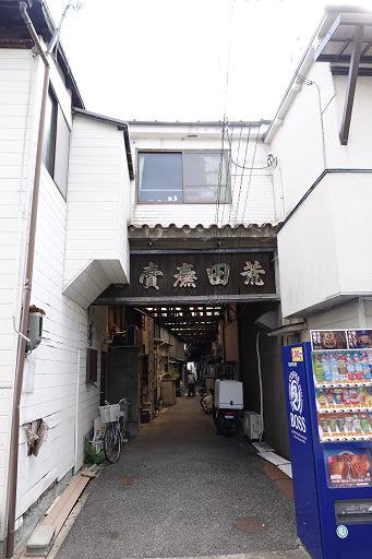 荒田廉売場 (4)