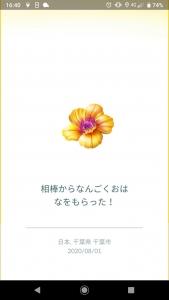 Screenshot_20200801-164016.jpg