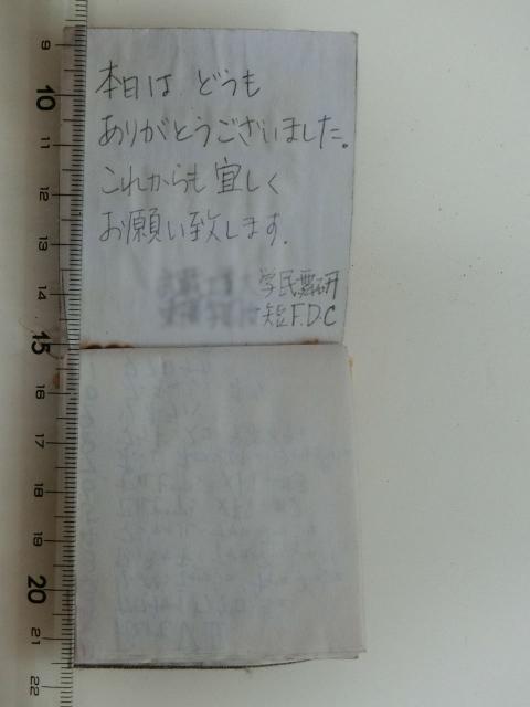 CIMG6206b.jpg