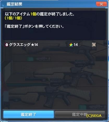ファンタシースターオンライン2_20200611000235