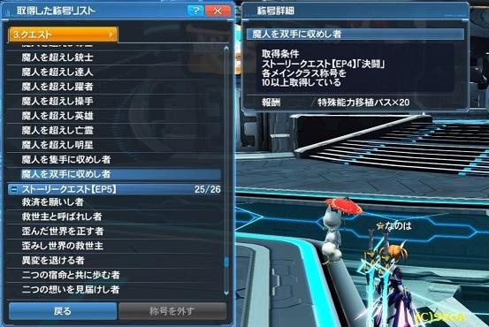 ファンタシースターオンライン2_20200619010151
