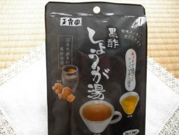 黒酢しょうが湯1