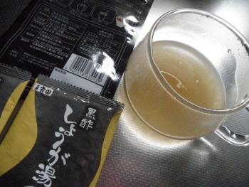 黒酢しょうが湯3