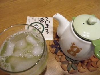 こいまろ茶4
