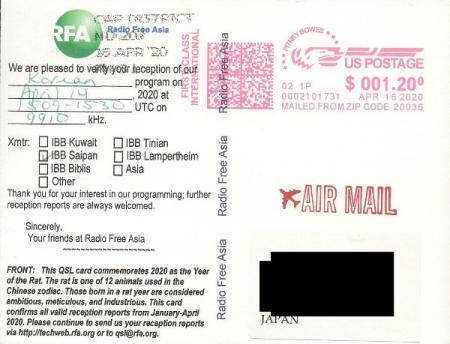2020年4月14日(UTC=協定世界時間) 北朝鮮向け韓国語放送受信 RFA自由アジア放送のQSLカード(受信確認証)