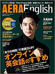 AERA English秋冬号
