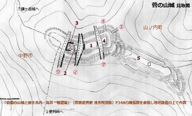 菅の山城見取図①