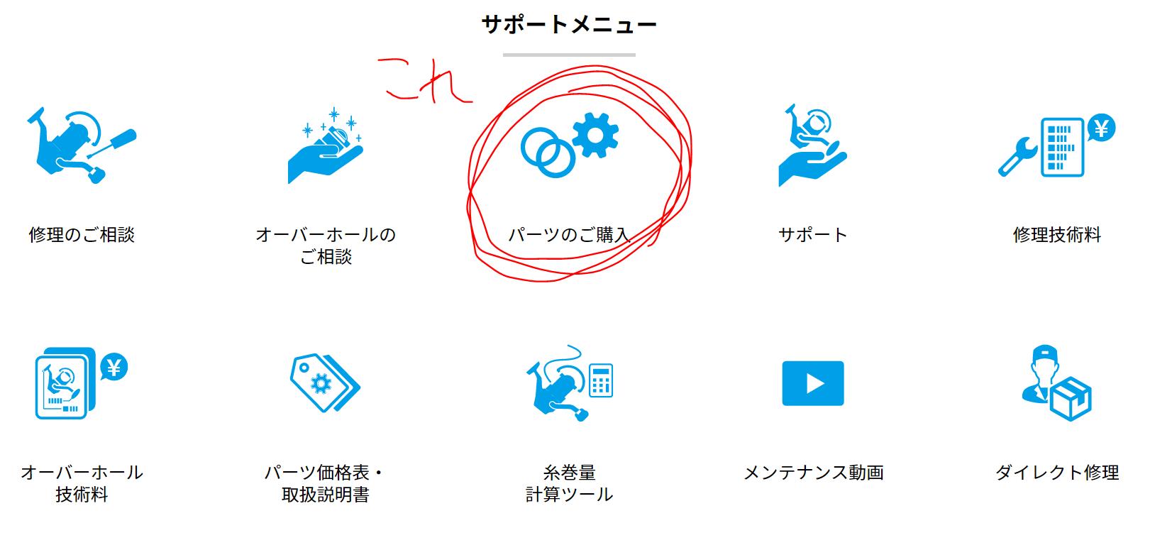 シマノ検索②