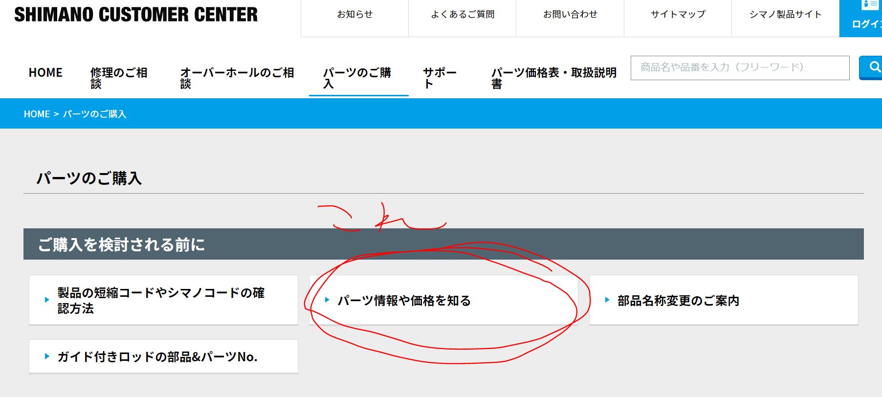 シマノ検索③