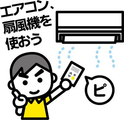 s-materials004_heatillness_010.jpg