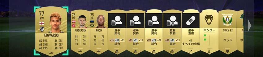 FIFA21 Swirch版 FUT パック開封