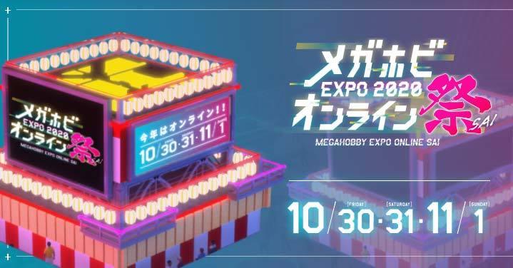 メガホビEXPO 2020 オンライン祭