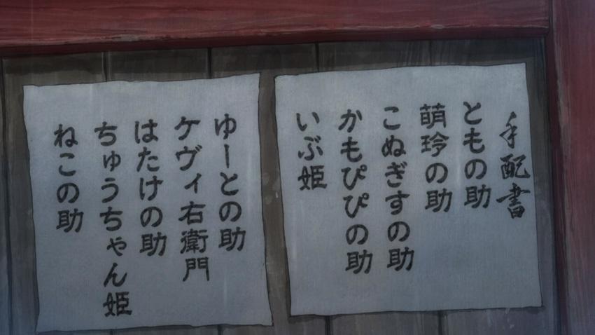 ワンピース アニメ カイドウ大決戦 ニックネーム アイキャッチ