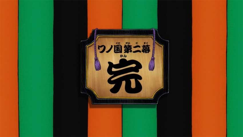 ワンピース アニメ ワノ国第二部完