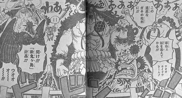 ワンピース カイドウ オロチ キング ジャック クイーン 新鬼ヶ島計画