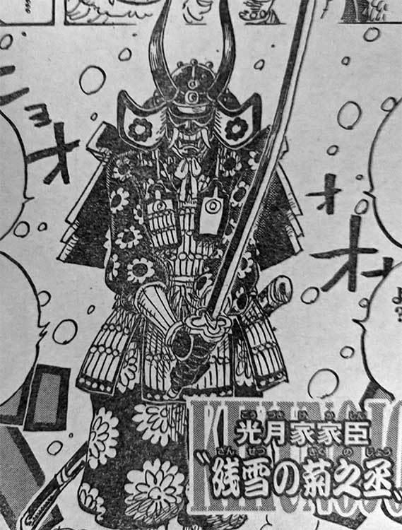 ワンピース 菊之丞