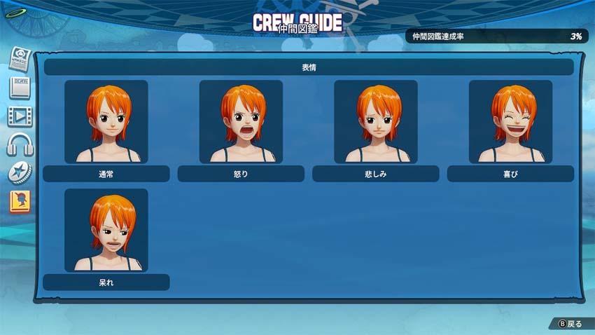 ワンピース海賊無双4 ナミ
