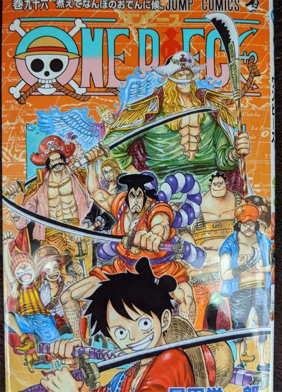 ワンピース コミック 巻九十六 96
