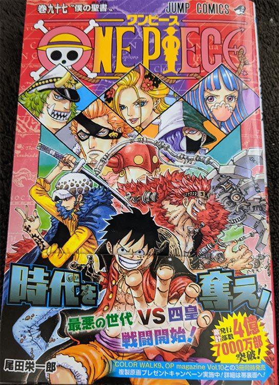 ワンピース コミック 巻九十七 97
