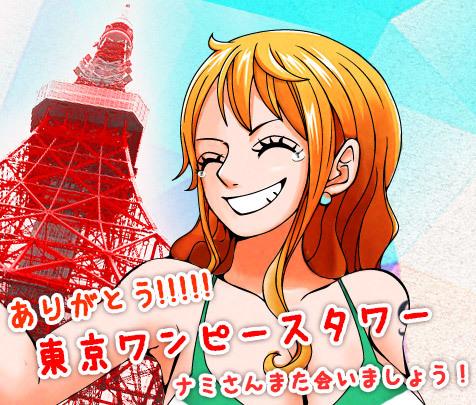 東京ワンピースタワー ナミ 出航
