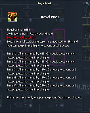 ロイヤルマスク