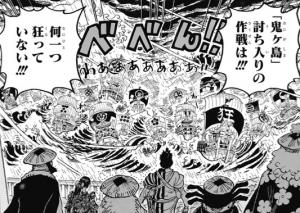 「鬼ヶ島」討ち入りの作戦は!!! 何一つ狂っていない!!!